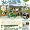 今週末7月9日(日)開催!「大豆づくりからみんなで醤油をつくろう!」大豆の豆まき、しませんか?