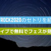 METROCK2020のセトリ紹介!アーカイブで無料でフェスが見れる!【髭男,ドロス,オーラル,sumika,キュウソ,BISH,04】