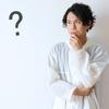 セミリタイアに対するご質問と回答