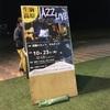 2020/10/23生駒高原JAZZLIVE@小林市コスモホールに行ってきたよ【西藤ヒロノブカルテット】