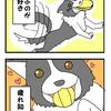 【犬漫画】うちの犬さん