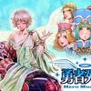 Switchで『勇者死す。ディレクターズカット』配信決定!10月1日で価格は500円!