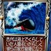 モンスターファーム2レアモン自作CD作成日誌~グジラ系~