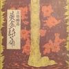 吉増剛造詩集『黄金詩篇』昭和45年(1970年)より