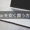 大学で必須なパソコンを安く買う方法【Mac・iPad】
