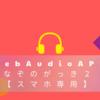 【WebAudioAPI】なぞのがっき2【スマホ専用】