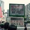 金曜デモとアレコレ(沖縄&福島・連帯)