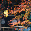 滋賀県大津市にある石山寺に行ってきました。