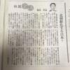 朝日の社説「北朝鮮化する日本」→北朝鮮化しているのは朝日の方だ!!