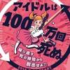 【下北沢】「アイドルは100万回死ぬ」が2018年3月4日で終わります