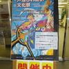 ◇第23回 戸塚ふれあい文化祭