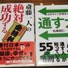 本2冊無料でプレゼント!(3419冊目)