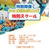 GR東京ベイキッズスクール生限定の特別スクールを開催!