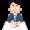 2016年行政書士試験 お疲れ様でした!