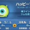 【LINEゲームツムツム】独断ベスト3ツムPUガチャ 〜3 月13日10:59