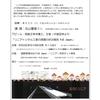 6.2(日)リニア中央新幹線の住環境破壊 -住宅直下の巨大トンネル(講演会)