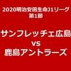【鹿島】2020明治安田生命J1リーグ 第1節 サンフレッチェ広島 vs 鹿島アントラーズ