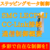 【中級編】SMC ステッピングモータLECPMJシリーズ CC-Link制御通信概要 フル数値指示モード