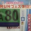 ランオフ 裏静岡マラソンのゼッケン届く
