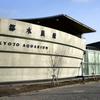 2013年1月4日、アニメ『たまこまーけっと』先行上映会・京都への旅。