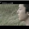 中村倫也company〜「今までで、一番 ビック」