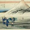 東海道五十三次 十三の宿 駿河国駿東郡 原宿 あなめでた めてにうちそう富士の山