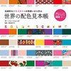世界各地の伝統的なテキスタイルの色使いから学ぶ配色本