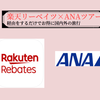 楽天リーベイツはANA航空券・ANA旅作をお得に予約できるポイントサイト