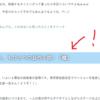 ごくごくお手軽に記事の一部を隠し、クリックで表示する方法【JavaScript】