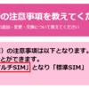 IIJmioのSIMサイズ変更の方法(マルチSIMになったのでサイズ選択無くなりました