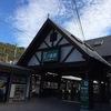 江の島(Enoshima)、気まま散歩・・江ノ電江ノ島駅の住所って? & 湘南・江の島限定のガチャガチャとコカ・コーラ!