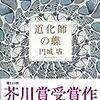 道化師の蝶/円城塔