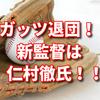 ガッツ退団!!ドラゴンズ2軍新監督は仁村徹氏!!