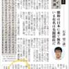 尖閣の標柱が完成 8月23日お披露目記者会見 GJ 2021.8.22