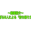 EvisJap動画紹介〜クズすぎる3人による「持ち帰り方」講座〜