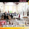 スリランカのコロンボで教会とホテルなど6カ所が爆発、死者150人超