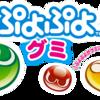 ライオン菓子 ぷよぷよグミ「ぷよぷよトートバッグキャンペーン」 12/31〆