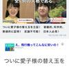 秋篠宮の息子 障害持ちは障害者増えるからアンタ海外にでも行きな 本当劣化日本人増えるのお前らの自演のせい