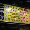 【横浜野毛】毛沢東もビックリの「三陽」新メニューはお◯ぱいサワー