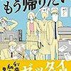 【2月~3月】話題、売れそうな本リスト~元書店員が選んだよ!~