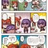 WEBマンガ『ますますマンガで分かる! Fate/GrandOrder』第41話:人の苦労を知る