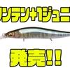 【メガバス】2.2mレンジを狙えるジャークベイト「ワンテン+1ジュニア」発売!