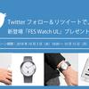 【プレゼントキャンペーン】新登場FES Watch UL、Twitterキャンペーン開始!