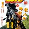 バスプロの時短ローテを特集「ルアーマガジン2020年10月号」発売!