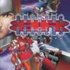 バーニングレンジャーのゲームと攻略本とサウンドトラック プレミアソフトランキング