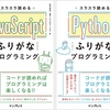 プログラミング未経験の高校生がPythonを独学で学習していく。