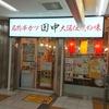 続・近鉄の大阪難波駅が呑兵衛&食いしん坊にも嬉しい駅へと進化