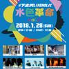 "2018.01.28(日) ""水色革命vol.2"" at 下北沢LIVEHOLIC"