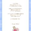【今日のハロスイ】マロンクリームからお手紙もらったよ
