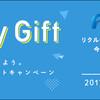 ポチッとギフトで250円以上の購入で200円OFFクーポン:リクルートかんたん支払いで決済:3/1~